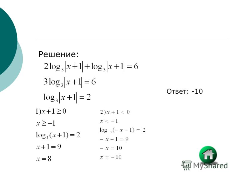 Решение: Ответ: -10