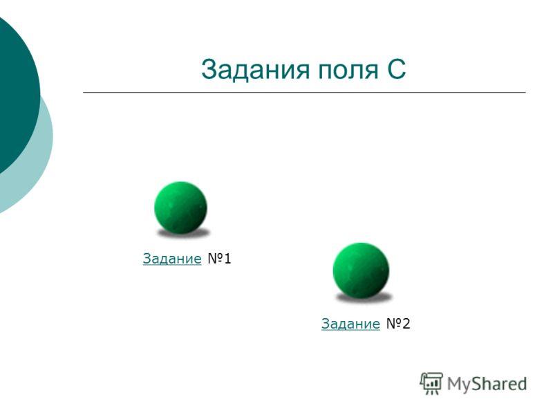 Задания поля С ЗаданиеЗадание 1 ЗаданиеЗадание 2