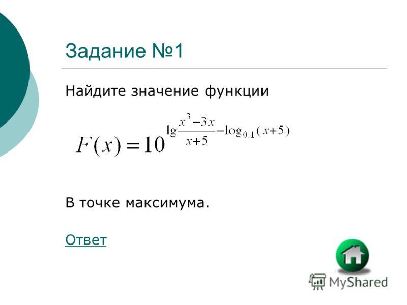 Задание 1 Найдите значение функции В точке максимума. Ответ