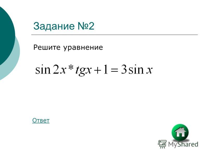 Задание 2 Решите уравнение Ответ