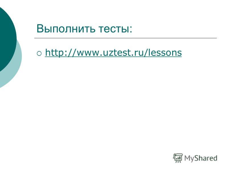 Выполнить тесты: http://www.uztest.ru/lessons