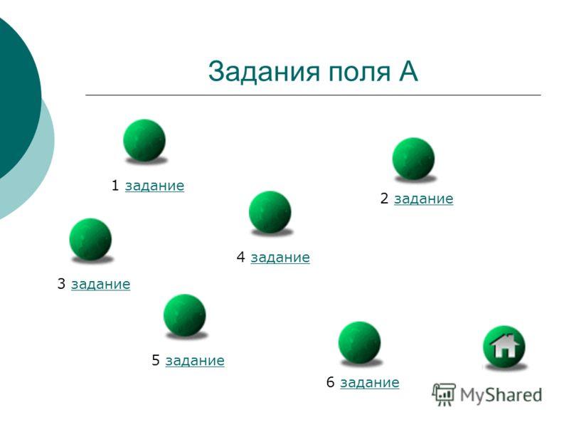 Задания поля А 1 заданиезадание 2 заданиезадание 3 задание 4 заданиезадание 6 заданиезадание 5 заданиезадание