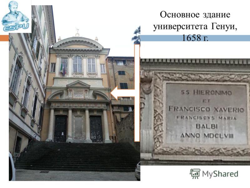 Основное здание университета Генуи, 1658 г.