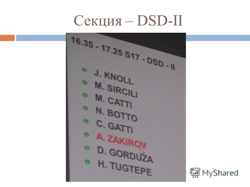 Секция – DSD-II