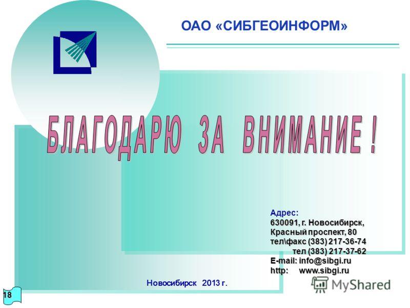 ОАО «СИБГЕОИНФОРМ» Адрес: 630091, г. Новосибирск, Красный проспект, 80 тел\факс (383) 217-36-74 тел (383) 217-37-62 тел (383) 217-37-62 E-mail: info@sibgi.ru http: www.sibgi.ru Новосибирск 201 3 г. 18181818