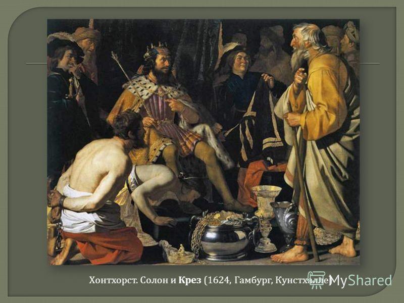 Хонтхорст. Солон и Крез (1624, Гамбург, Кунстхалле )