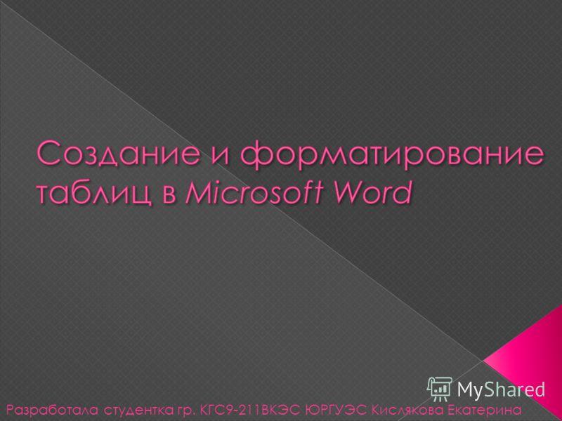 Разработала студентка гр. КГС9-211ВКЭС ЮРГУЭС Кислякова Екатерина