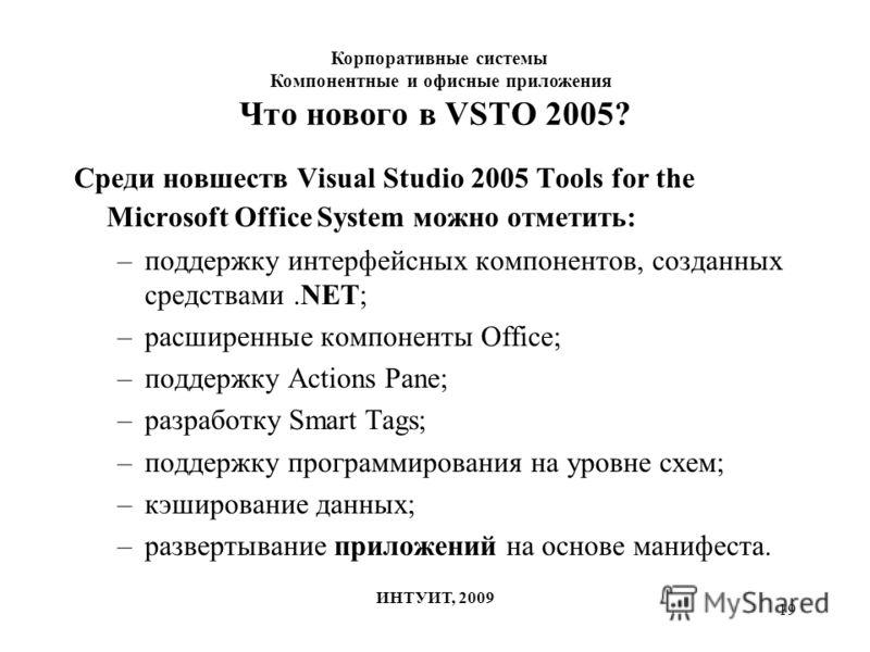 19 Что нового в VSTO 2005? Среди новшеств Visual Studio 2005 Tools for the Microsoft Office System можно отметить: –поддержку интерфейсных компонентов, созданных средствами.NET; –расширенные компоненты Office; –поддержку Actions Pane; –разработку Sma