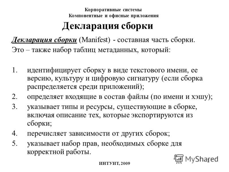 2 Декларация сборки Декларация сборки (Manifest) - составная часть сборки. Это – также набор таблиц метаданных, который: 1.идентифицирует сборку в виде текстового имени, ее версию, культуру и цифровую сигнатуру (если сборка распределяется среди прило