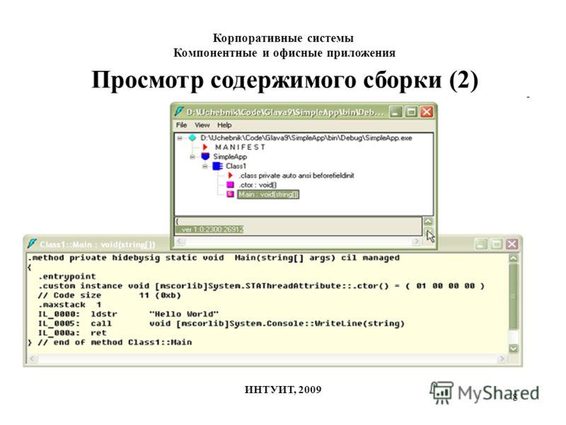 8 Просмотр содержимого сборки (2) Корпоративные системы Компонентные и офисные приложения ИНТУИТ, 2009