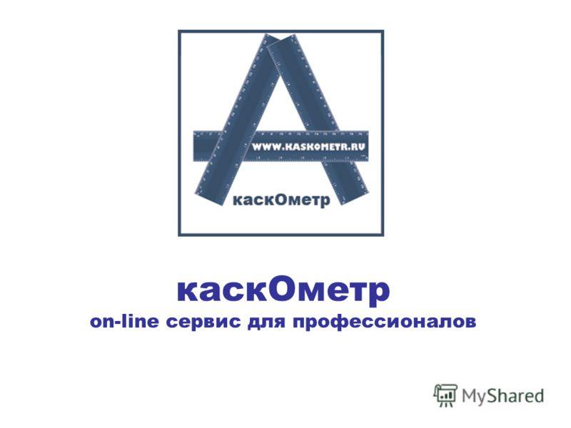 каскОметр on-line сервис для профессионалов
