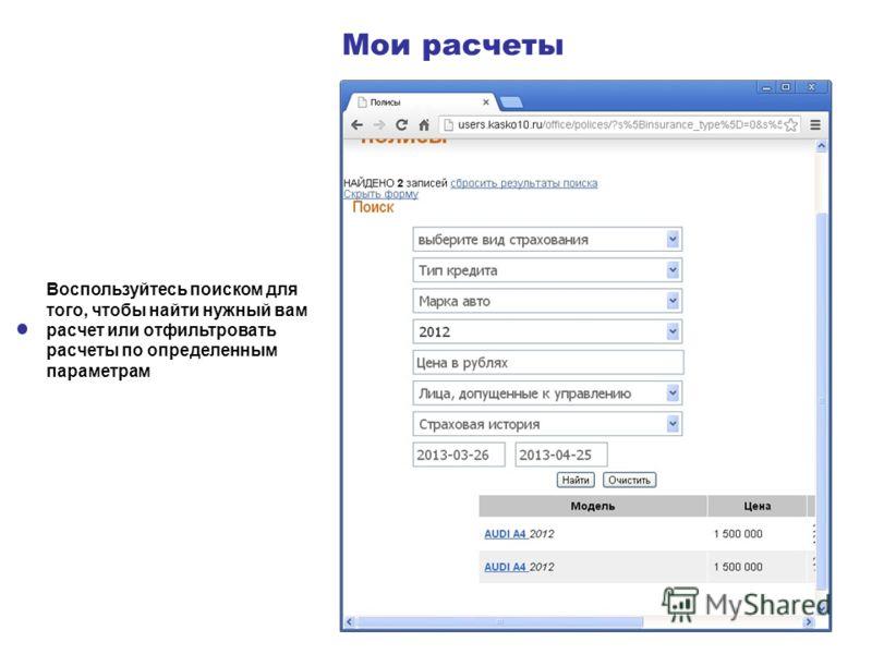 Воспользуйтесь поиском для того, чтобы найти нужный вам расчет или отфильтровать расчеты по определенным параметрам Мои расчеты