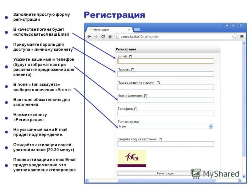 Заполните простую форму регистрации В качестве логина будет использоваться ваш Email Придумайте пароль для доступа к личному кабинету Укажите ваше имя и телефон (будут отображаться при распечатке предложения для клиента) В поле «Тип аккаунта» выберит