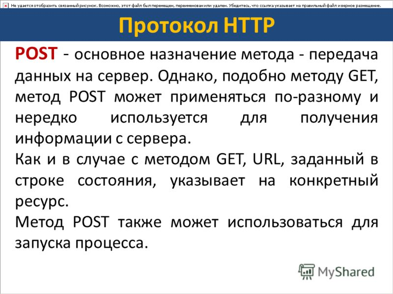 Протокол HTTP POST - основное назначение метода - передача данных на сервер. Однако, подобно методу GET, метод POST может применяться по-разному и нередко используется для получения информации с сервера. Как и в случае с методом GET, URL, заданный в