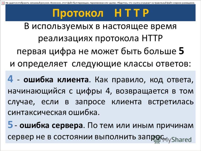 Протокол H T T P В используемых в настоящее время реализациях протокола HTTP первая цифра не может быть больше 5 и определяет следующие классы ответов: 1 - специальный класс сообщений, называемых информационными. Код ответа, начинающийся с 1, означае