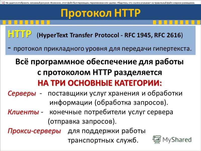 Протокол HTTP HTTP HTTP (HyperText Transfer Protocol - RFC 1945, RFC 2616) - протокол прикладного уровня для передачи гипертекста. Всё программное обеспечение для работы с протоколом HTTP разделяется НА ТРИ ОСНОВНЫЕ КАТЕГОРИИ: Серверы Серверы - поста