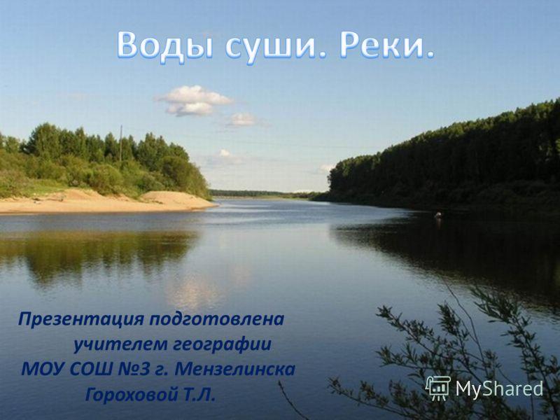 Презентация подготовлена учителем географии МОУ СОШ 3 г. Мензелинска Гороховой Т.Л.