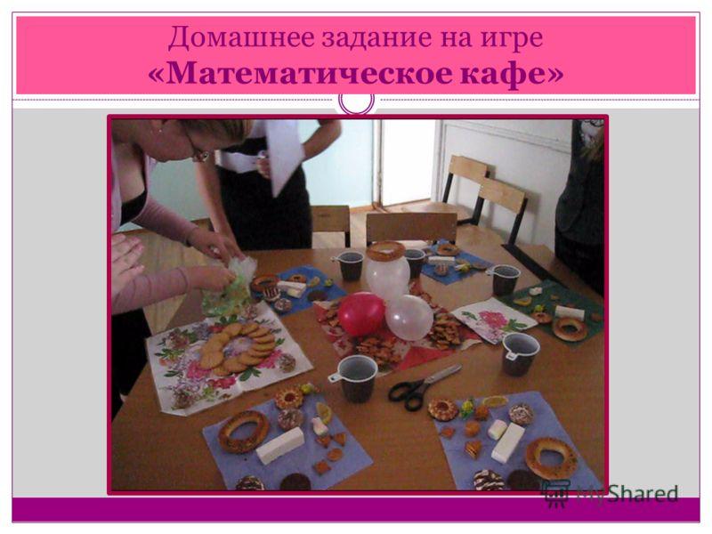 Домашнее задание на игре «Математическое кафе»