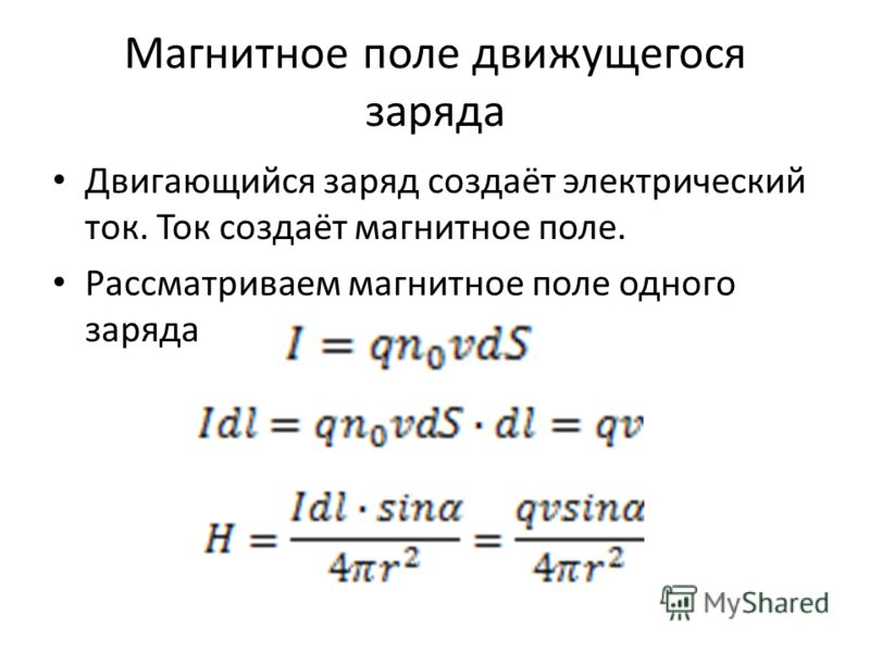 Магнитное поле движущегося заряда Двигающийся заряд создаёт электрический ток. Ток создаёт магнитное поле. Рассматриваем магнитное поле одного заряда