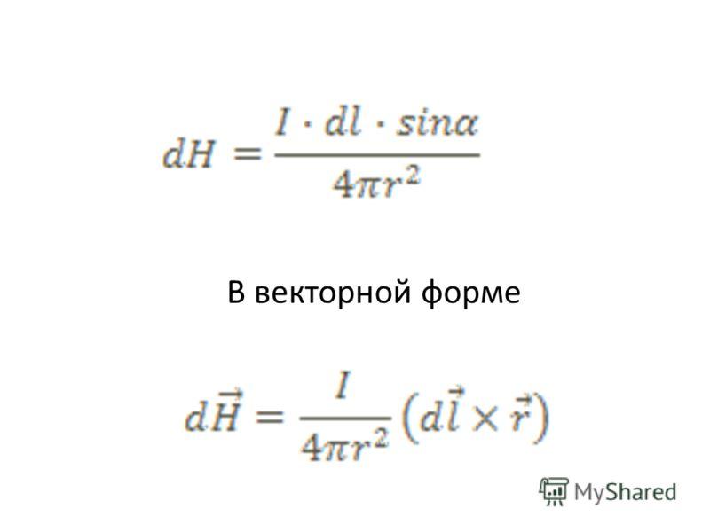 В векторной форме