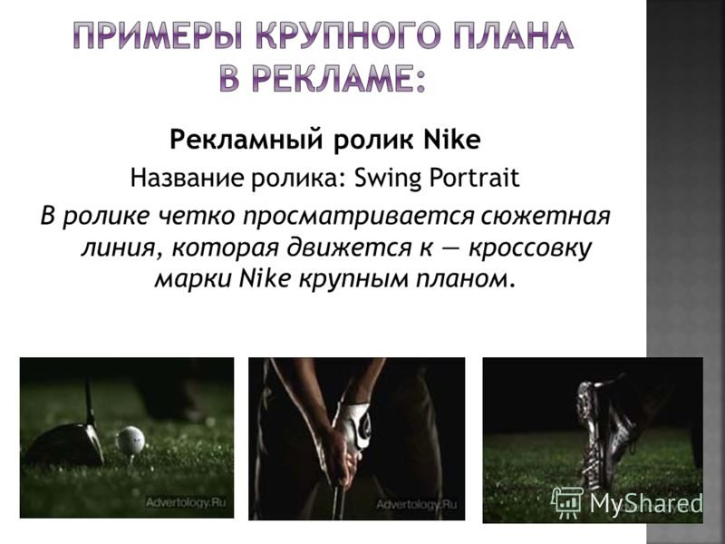 Рекламный ролик Nike Название ролика: Swing Portrait В ролике четко просматривается сюжетная линия, которая движется к кроссовку марки Nike крупным планом.