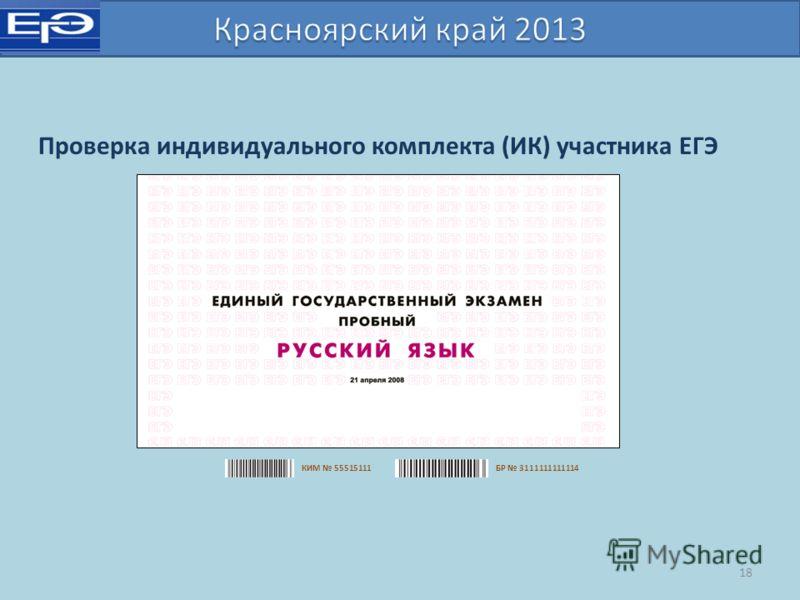 БР 3111111111114КИМ 55515111 Проверка индивидуального комплекта (ИК) участника ЕГЭ 18