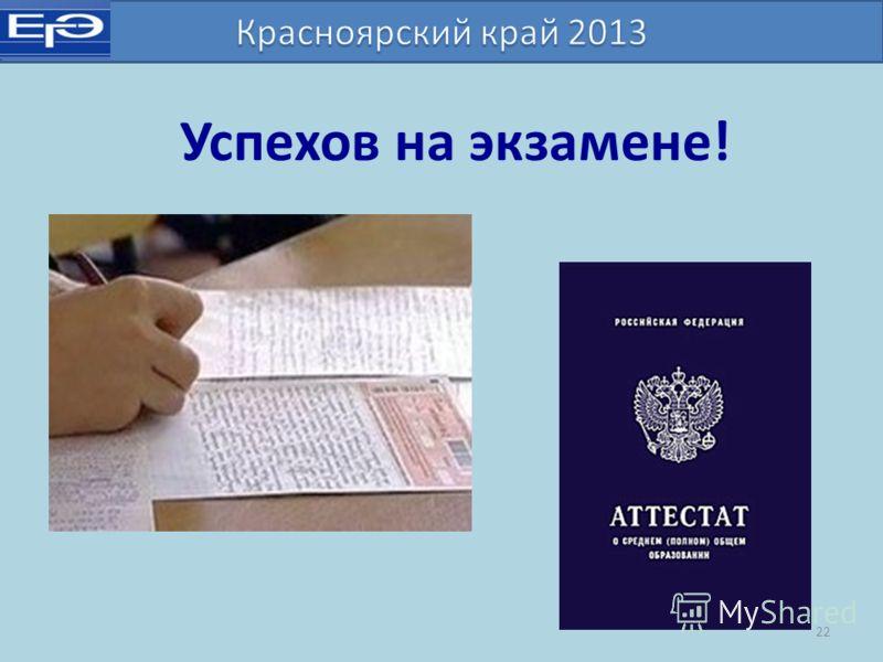 Успехов на экзамене! 22