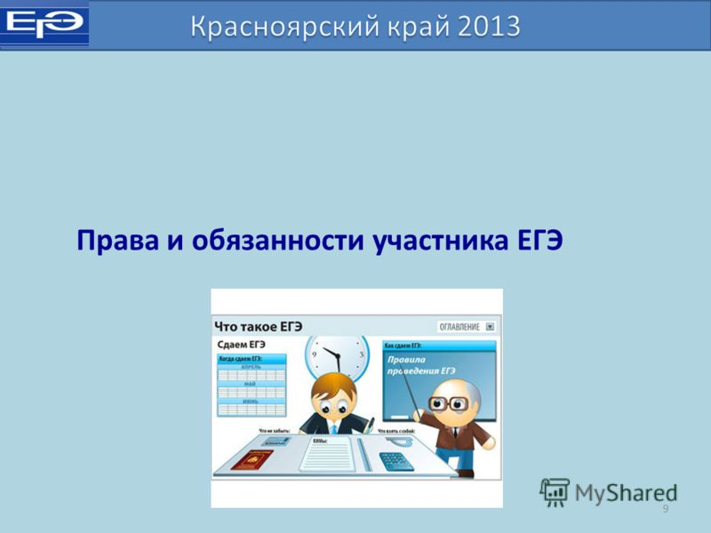 Права и обязанности участника ЕГЭ 9