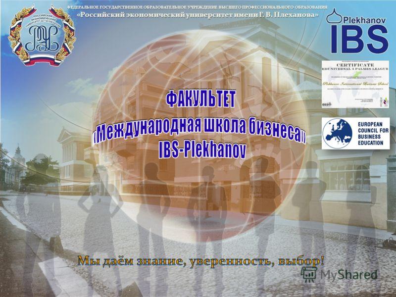 ФЕДЕРАЛЬНОЕ ГОСУДАРСТВЕННОЕ ОБРАЗОВАТЕЛЬНОЕ УЧРЕЖДЕНИЕ ВЫСШЕГО ПРОФЕССИОНАЛЬНОГО ОБРАЗОВАНИЯ «Российский экономический университет имени Г. В. Плеханова»