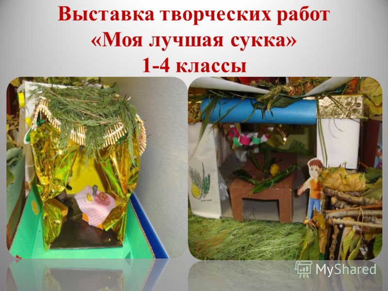 Выставка творческих работ «Моя лучшая сукка» 1-4 классы
