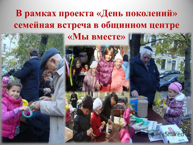 В рамках проекта «День поколений» семейная встреча в общинном центре «Мы вместе»