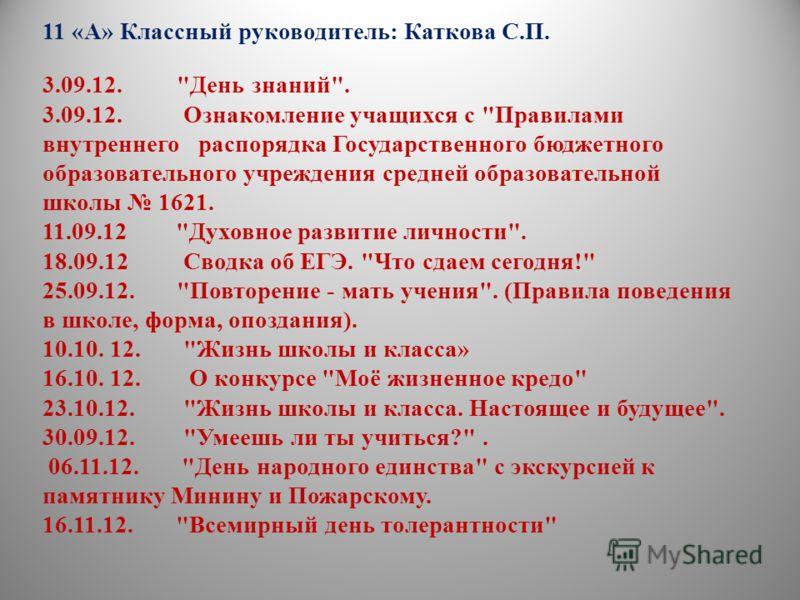 11 «А» Классный руководитель: Каткова С.П. 3.09.12.