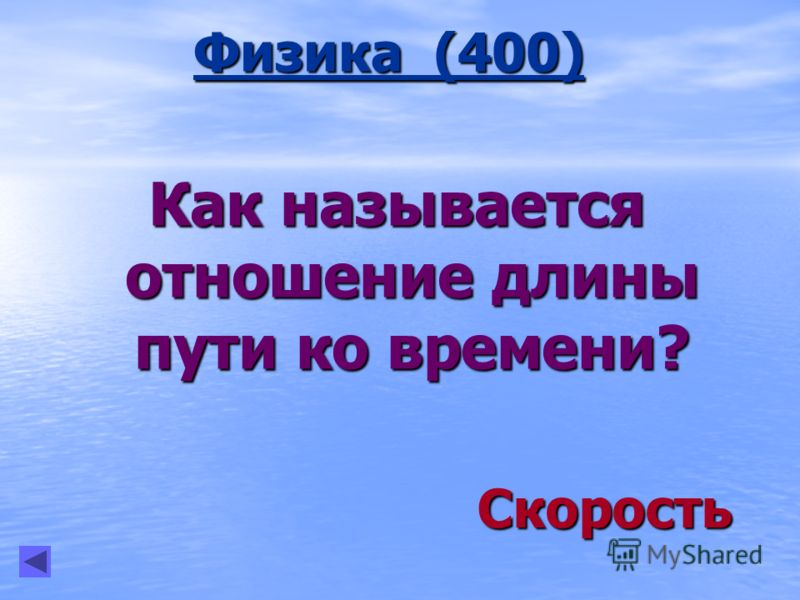 Физика (400) Скорость Как называется отношение длины пути ко времени?