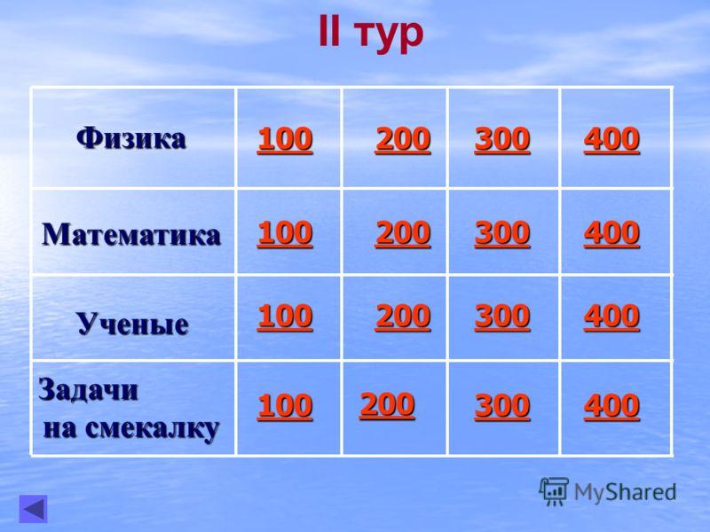100 200 300 400 100 200 300 400 100 200 300 400 100 200 300 400 II турУченые Задачи на смекалку Математика Физика
