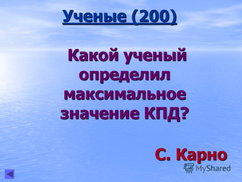 Какой ученый определил максимальное значение КПД? Какой ученый определил максимальное значение КПД? С. Карно С. Карно Ученые (200)