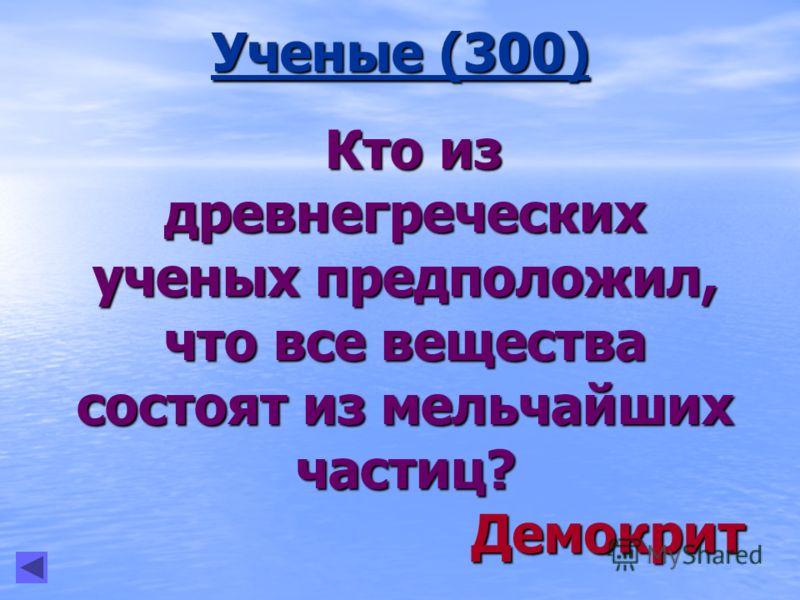 Кто из древнегреческих ученых предположил, что все вещества состоят из мельчайших частиц? Кто из древнегреческих ученых предположил, что все вещества состоят из мельчайших частиц? Демокрит Ученые (300)
