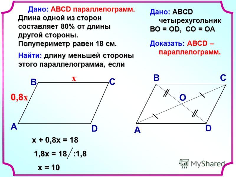Дано: АВСD параллелограмм. Длина одной из сторон составляет 80% от длины другой стороны. Дано: АВСD параллелограмм. Длина одной из сторон составляет 80% от длины другой стороны. Полупериметр равен 18 см. Найти: длину меньшей стороны этого параллелогр