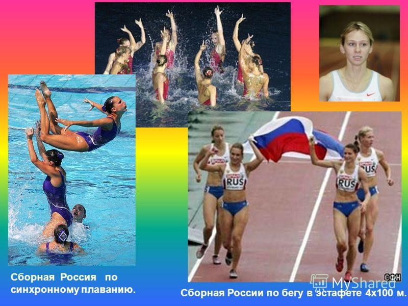 Сборная Россия по синхронному плаванию. Сборная России по бегу в эстафете 4х100 м.