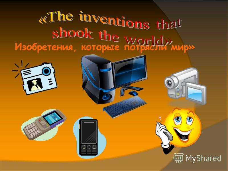 Изобретения, которые потрясли мир»