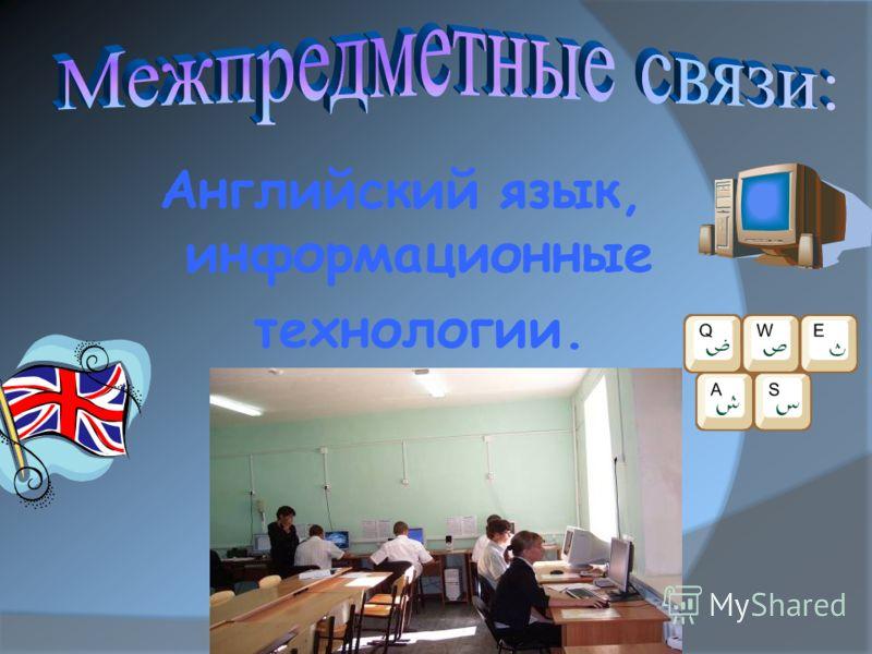 Английский язык, информационные технологии.