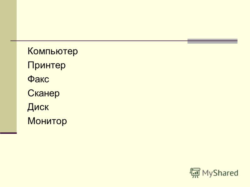 Компьютер Принтер Факс Cканер Диск Монитор