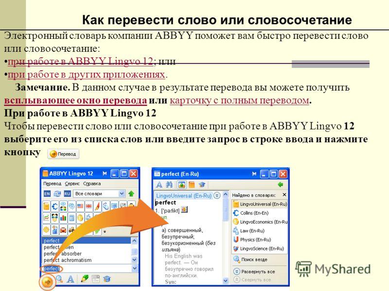 Как перевести слово или словосочетание Электронный словарь компании ABBYY поможет вам быстро перевести слово или словосочетание: при работе в ABBYY Lingvo 12; илипри работе в ABBYY Lingvo 12 при работе в других приложениях. Замечание. В данном случае