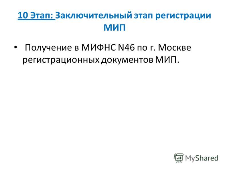 10 Этап: Заключительный этап регистрации МИП Получение в МИФНС N46 по г. Москве регистрационных документов МИП.