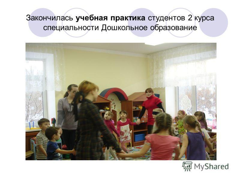 Закончилась учебная практика студентов 2 курса специальности Дошкольное образование