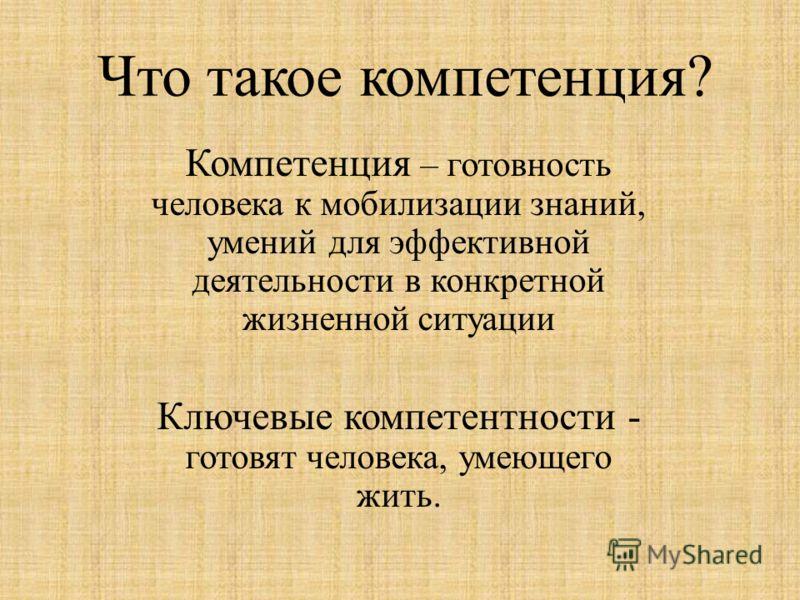 Модернизация традиционной системы: Не передать сумму знаний, а формировать компетентности