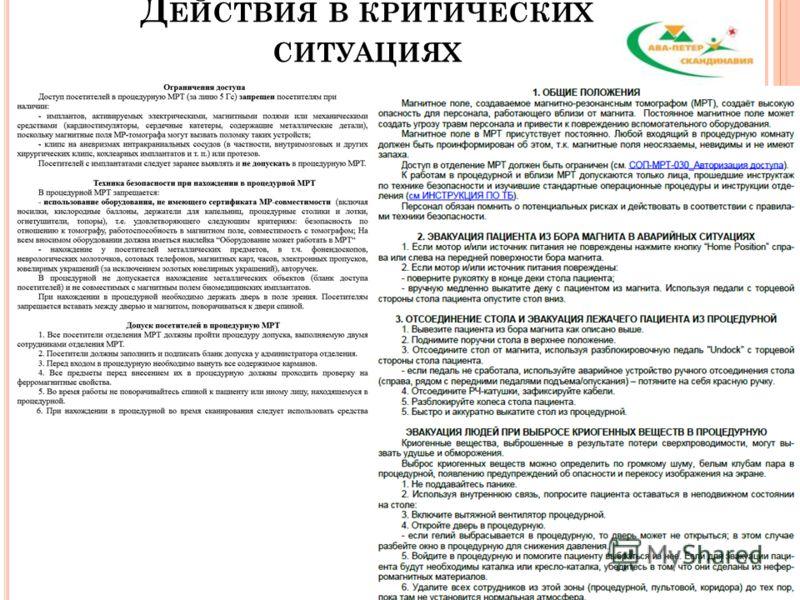Д ЕЙСТВИЯ В КРИТИЧЕСКИХ СИТУАЦИЯХ 27
