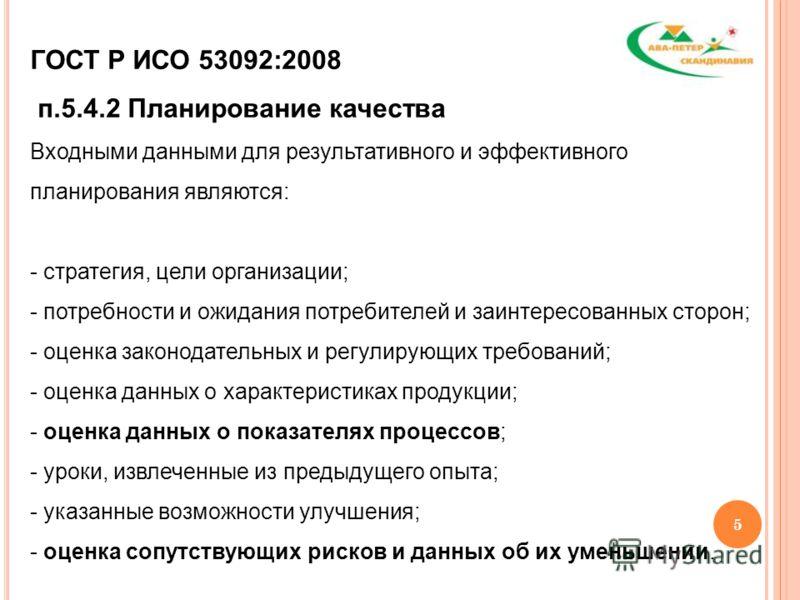5 ГОСТ Р ИСО 53092:2008 п.5.4.2 Планирование качества Входными данными для результативного и эффективного планирования являются: - стратегия, цели организации; - потребности и ожидания потребителей и заинтересованных сторон; - оценка законодательных