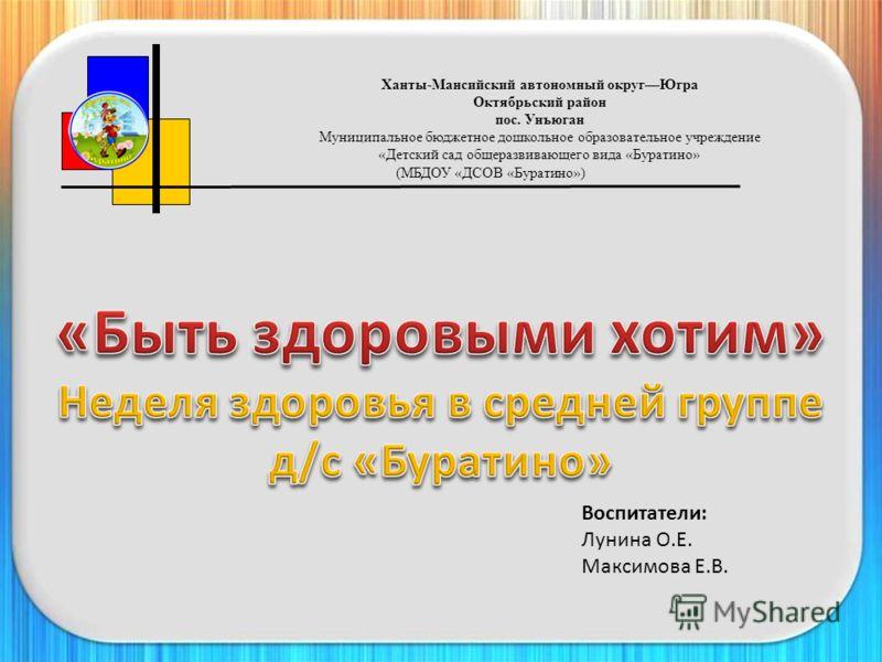 Округюгра октябрьский район