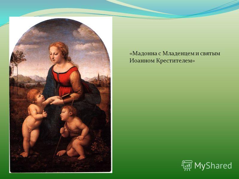 «Мадонна с Младенцем и святым Иоанном Крестителем»