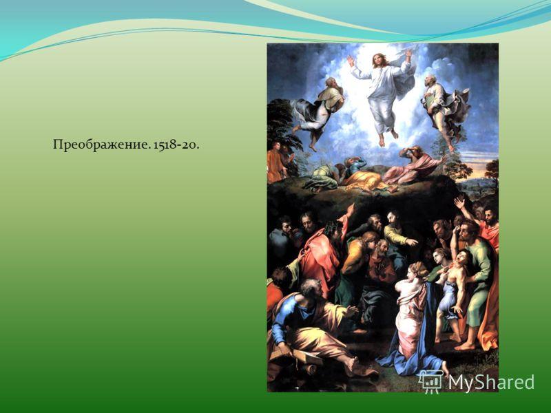 Преображение. 1518-20.
